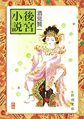 後宮小説(新潮文庫)