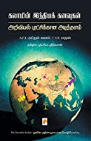 Kalamin India Kanavugal / கலாமின் இந்திய கனவுகள்: அறிவியல் புரட்சிக்கான அடித்தளம் (320.0)