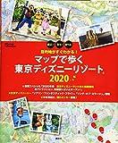 目的地がすぐわかる! マップで歩く東京ディズニーリゾート 2020 (Disney in Pocket)