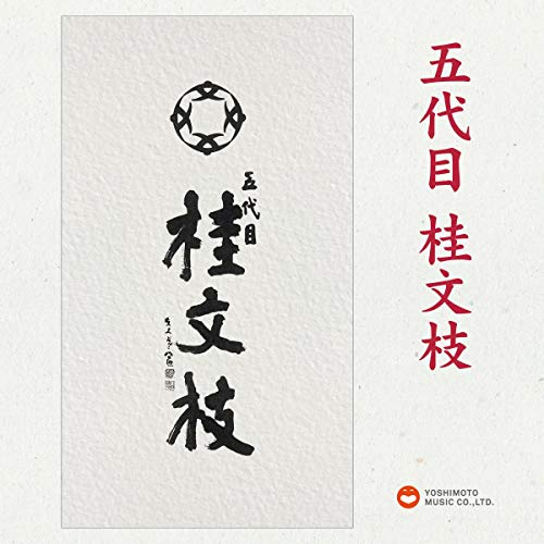 『五代目 桂 文枝 Vol.1 – Vol.10』のカバーアート