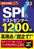 SPI&テストセンター1200題