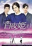 白夜姫 DVD-BOX2[DVD]