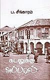 கடலுக்கு அப்பால் Kadalukku Appaal