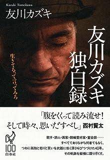 友川カズキ独白録: 生きてるって言ってみろ