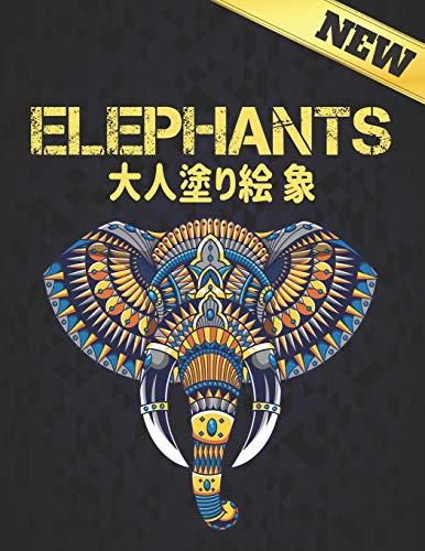NEW ELEPHANTS 大人塗り絵 象: 塗り絵 象 ぬりえ象のストレス解消50片面象のデザインぬりえ100ページ象のデザインストレス解消とリラクゼーション象の大人のためのぬりえ男性と女性のぬりえギフト