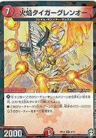 デュエルマスターズ DMSD14 8/15 火焔タイガーグレンオー (R レア) キングマスタースタートデッキ ジョーのキリフダッシュ (DMSD-14)