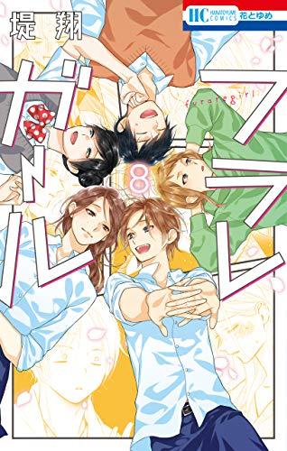 フラレガール 8 (花とゆめコミックス)