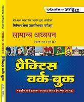 Civil Seva Pra. pariksha Samanya Adhyyan Practice Work-Book