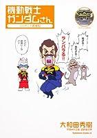 機動戦士ガンダムさん ニッポン☆再発見 (角川コミックス・エース 40-33)
