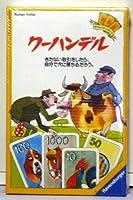 クーハンデル 日本語版(kuhhandel)