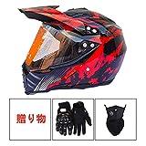 ヘルメットモトクロスヘルメットATVオートバイのヘルメットSUVマスク+ゴーグル+手袋、に適し若者、子、大人のオフロードマウンテンバイク自転車スクータークルーザーヘルメッ誕生日プレゼント,04,L