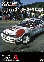 1992 世界ラリー選手権 総集編 [DVD]