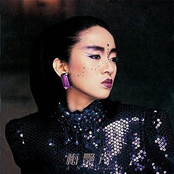 Si Huo Tan Ge
