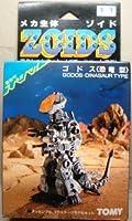 ZOIDS メカ生体ゾイドRMZ-11  ゴドス (重装甲スペシャル)