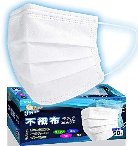 【日本国で検品箱詰め実施品】マスク 50枚 100枚 200枚 不織布マスク 3層構造 ホワイト 使い捨て 飛沫防止 花粉対策 防護マスク 防塵マスク… (50枚)