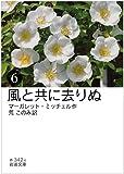 風と共に去りぬ(六) (岩波文庫)