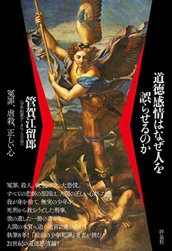 道徳感情はなぜ人を誤らせるのか ~冤罪、虐殺、正しい心 - 管賀 江留郎