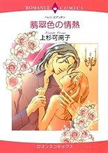 翡翠色の情熱 (ハーレクインコミックス)