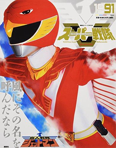 スーパー戦隊 Official Mook 20世紀 1991 鳥人戦隊ジェットマン (講談社シリーズMOOK)