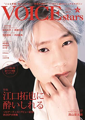 【Amazon.co.jp 限定】TVガイドVOICE STARS vol.17 Amazon限定表紙版