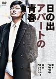 日の出アパートの青春[DVD]