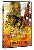 ブッチ・キャシディ 最後のガンマン[DVD]