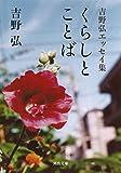 くらしとことば: 吉野弘エッセイ集 (河出文庫)