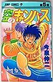 空のキャンバス 5 (ジャンプコミックス)