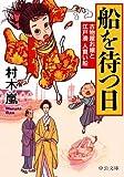 船を待つ日 - 古物屋お嬢と江戸湊人買い船 (中公文庫)