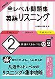 大学入試 全レベル問題集 英語リスニング 2 共通テストレベル