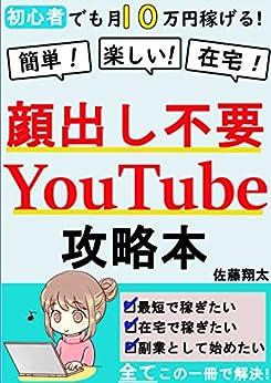 [佐藤 翔太]の初心者でも月10万円稼げる 顔出し不要YouTube攻略本 【在宅】【副業】