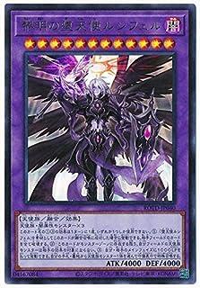 遊戯王 第11期 01弾 ROTD-JP040 黎明の堕天使ルシフェル【ウルトラレア】