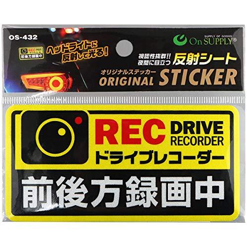 反射ステッカー「ドライブレコーダー 前後方録画中」OS-432