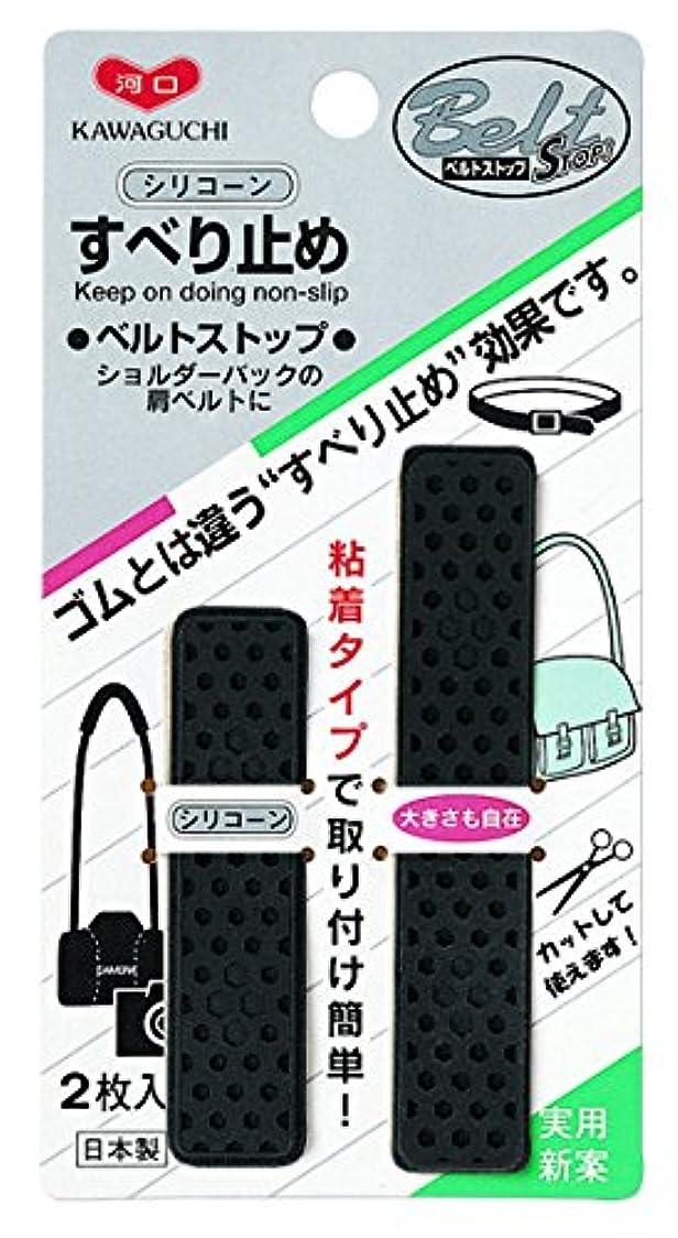 頑丈ブラウスブラインドKAWAGUCHI ベルトストップ シリコンすべり止め 粘着タイプ 2枚入り 黒 80-024