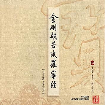 金剛波若波羅蜜經 (美聲台語 教念版04)