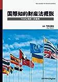 国際知的財産法概説 TRIPs特許・反競争