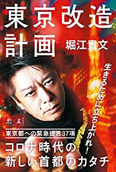 [堀江貴文]の東京改造計画 (NewsPicks Book)