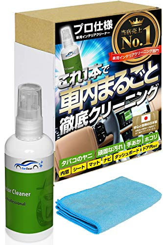 【CarZootプロ仕様 インテリアクリーナー】 ダッシュボード 内装 内窓 シート 掃除 ヤニ汚れ 手垢 除去