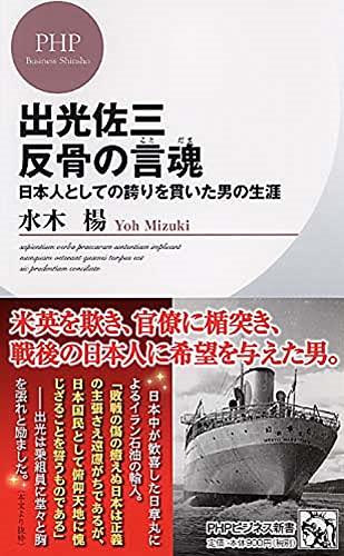 出光佐三 反骨の言魂 日本人としての誇りを貫いた男の生涯 (PHPビジネス新書)の詳細を見る