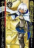 織田信長という謎の職業が魔法剣士よりチートだったので、王国を作ることにしました 4巻 (デジタル版ガンガンコミックスUP!)