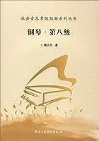 社会音乐考级指南系列丛书:钢琴(第八级)