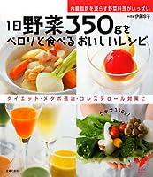 1日野菜350gをペロリと食べるおいしいレシピ (セレクトBOOKS)