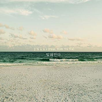잊혀진다 (Feat. 김유나)
