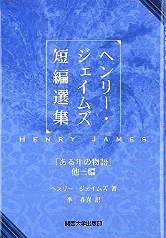ヘンリー・ジェイムズ短編選集(「ある年の物語」他三編)