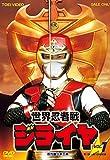世界忍者戦ジライヤ VOL.1 [DVD]