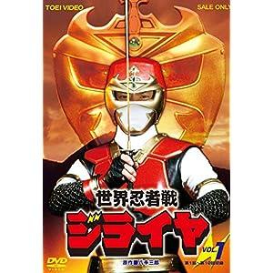 """世界忍者戦ジライヤ VOL.1 [DVD]"""""""