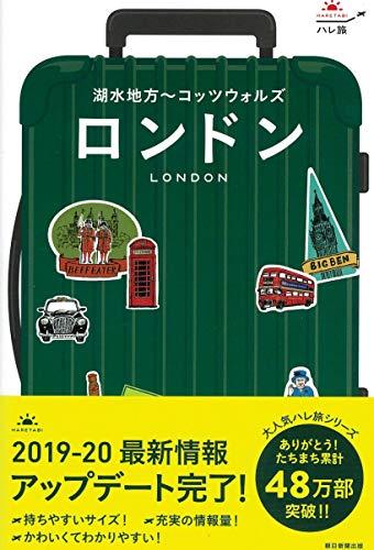 ハレ旅 ロンドン (改訂版)
