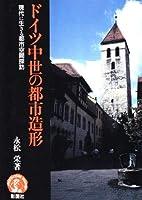 ドイツ中世の都市造形―現代に生きる都市空間探訪 (アーキテクチュアドラマチック)