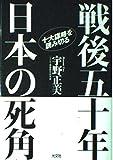 戦後五十年 日本の死角―十大謀略を読み切る
