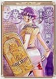 碧いホルスの瞳-男装の女王の物語- コミック 1-7巻セット